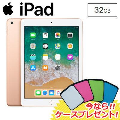 【今ならケースプレゼント!】Apple iPad 9.7インチ Retinaディスプレイ Wi-Fiモデル 32GB MRJN2J/A ゴールド MRJN2JA【送料無料】【KK9N0D18P】