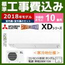 【工事費込】 三菱 10畳用 2.8kW 200V エアコン 寒冷地エアコン ズバ暖 霧ヶ峰 XDシリーズ 2018年モデル MSZ-XD2818S-…