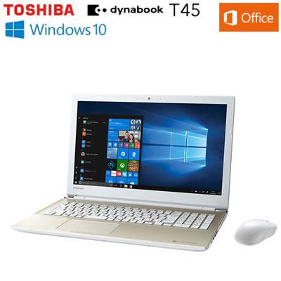 東芝 ノートパソコン dynabook T45/G 2018夏モデル PT45GGP-SEA サテンゴールド 15.6型 フルHD液晶【送料無料】【KK9N0D18P】