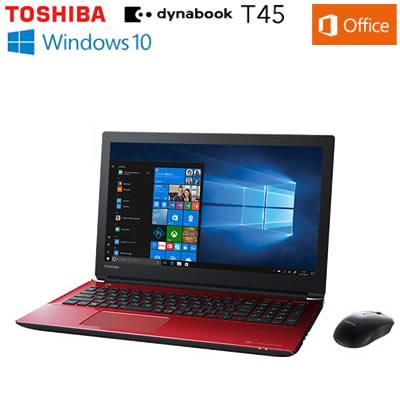 東芝 ノートパソコン dynabook T45/G 2018夏モデル PT45GRP-SEA モデナレッド 15.6型 フルHD液晶【送料無料】【KK9N0D18P】