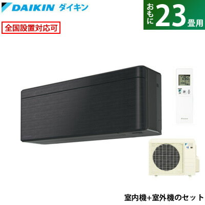 ダイキン 23畳用 7.1kW 200V エアコン risora リソラ SXシリーズ 2018年モデル S71VTSXP-K-SET ブラックウッド F71VTSXP-K + R71VSXP【送料無料】【KK9N0D18P】
