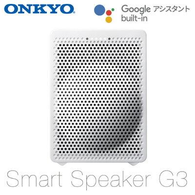 【即納】【最大1500円OFFクーポン配布中!〜11/22(木)9:59迄】ONKYO Google アシスタント搭載 スマートスピーカー Smart Speaker G3 VC-GX30-W オンキヨー【送料無料】【KK9N0D18P】