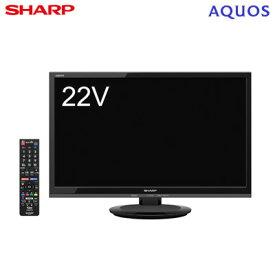 【即納】シャープ 22V型 液晶テレビ アクオス ADライン 2T-C22AD-B ブラック【送料無料】【KK9N0D18P】