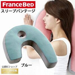 フランスベッド横向き寝専用まくらスリープバンテージピロー35990400ブルー