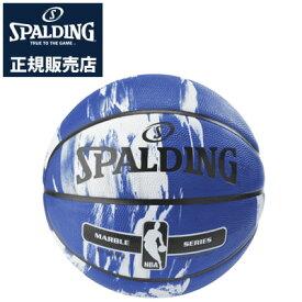 【キャッシュレス5%還元店】【正規販売店】スポルディング NBA公認 バスケットボール 7号球 マーブルコレクション ブルー 83-633Z【送料無料】【KK9N0D18P】