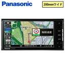 【即納】パナソニック CN-RE05WD DVD再生対応 7V型ワイド カーナビ ストラーダ REシリーズ フルセグ 200mmワイドモデ…