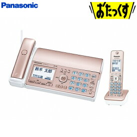 【即納】パナソニック デジタルコードレス普通紙ファクス 子機1台付き おたっくす KX-PD515DL-N ピンクゴールド Panasonic【送料無料】【KK9N0D18P】