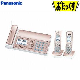 【即納】パナソニック デジタルコードレス普通紙ファクス 子機2台付き おたっくす KX-PD515DW-N ピンクゴールド Panasonic【送料無料】【KK9N0D18P】