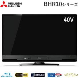 三菱電機 40V型 液晶テレビ リアル BDレコーダー内蔵 BHR10 LCD-A40BHR10【送料無料】【KK9N0D18P】