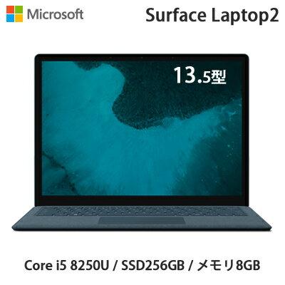 【即納】マイクロソフト Surface Laptop2 Core i5 8250U SSD256GB メモリ8GB 13.5インチ ノートパソコン LQN-00051 コバルトブルー【送料無料】【KK9N0D18P】