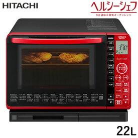 【即納】日立 22L 過熱水蒸気オーブンレンジ ヘルシーシェフ MRO-VS7-R レッド【送料無料】【KK9N0D18P】
