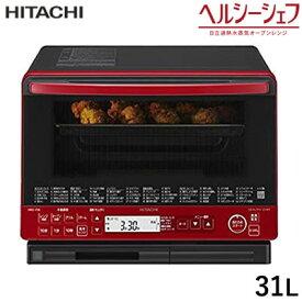 【即納】日立 31L 過熱水蒸気オーブンレンジ ヘルシーシェフ MRO-VS8-R レッド【送料無料】【KK9N0D18P】