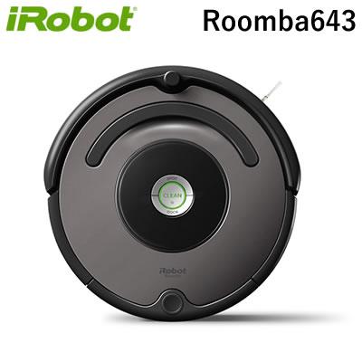【即納】【ポイント最大43倍!〜10/26(金)1:59迄】アイロボット ロボット掃除機 ルンバ643 iRobot Rumba Roomba643【送料無料】【KK9N0D18P】