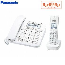 パナソニック コードレス電話機 子機1台付き RU・RU・RU ル・ル・ル VE-GD26DL-W ホワイト Panasonic【送料無料】【KK9N0D18P】