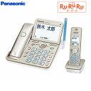 【即納】パナソニック コードレス電話機 子機1台付き RU・RU・RU ル・ル・ル VE-GD76DL-N シャンパンゴールド Panason…