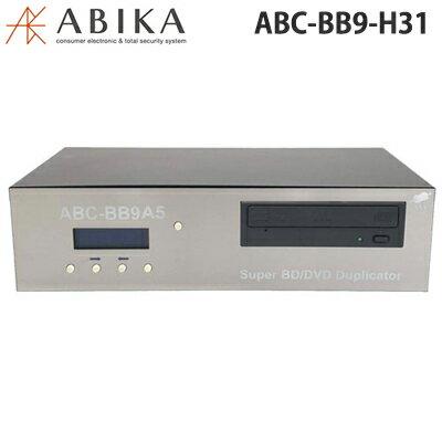 正規品 アビカ デュプリケーター アルミのテッパン ブルーレイ・DVD対応 2TBHDD 4GBメモリ ABC-BB9-H31【送料無料】【KK9N0D18P】