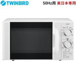 ツインバード50Hz用東日本専用電子レンジDR-D419W5ホワイト