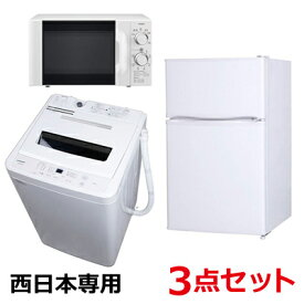 【新生活応援セット】マクスゼン 洗濯機+冷蔵庫+ツインバード 電子レンジ 60Hz 西日本専用の3点セット DR-D419W6-3SET【送料無料】【KK9N0D18P】