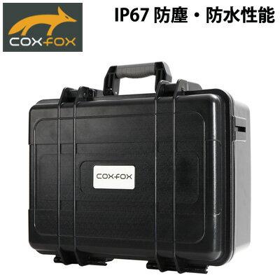 coxfox コックスフォックス ショックレストランク GTC-23 ハード キャリングケース 防塵 防水 IP67 ブラック ビーズ【送料無料】【KK9N0D18P】