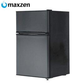 マクスゼン2ドア冷凍冷蔵庫左右開き対応90LJR090ML01GMガンメタリック
