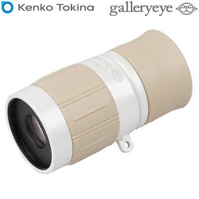 Kenko ギャラリースコープ 4倍 ギャラリーEYE 4X12 kenko-001400 【送料無料】【KK9N0D18P】