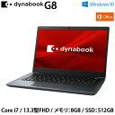 ダイナブック ノートパソコン G8/J 13.3型 FHD液晶 dynabook Gシリーズ P1G8JPBL オニキスブルー 2019年春モデル【送…