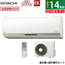 日立 14畳用 4.0kW 200V エアコン メガ暖 白くまくん EKシリーズ 2019年モデル RAS-EK40J2-W-SET スターホワイト RAS-EK40J2-W + RAC-EK40J2【送料無料】【KK9N0D18P】