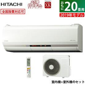 日立 20畳用 6.3kW 200V エアコン メガ暖 白くまくん XKシリーズ 2019年モデル RAS-XK63J2-W-SET スターホワイト RAS-XK63J2-W + RAC-XK63J2【送料無料】【KK9N0D18P】