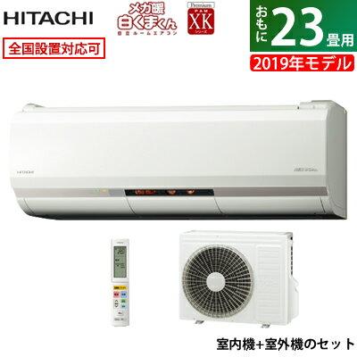 日立 23畳用 7.1kW 200V エアコン メガ暖 白くまくん XKシリーズ 2019年モデル RAS-XK71J2-W-SET スターホワイト RAS-XK71J2-W + RAC-XK71J2【送料無料】【KK9N0D18P】