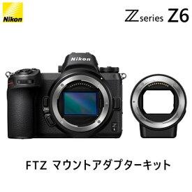 【即納】ニコン フルサイズミラーレスカメラ Z6 FTZ マウントアダプターキット Z6-FTZKIT【送料無料】【KK9N0D18P】