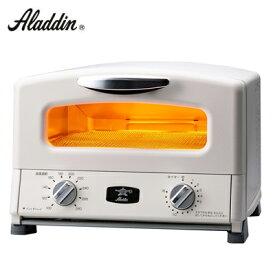 【即納】アラジン 遠赤 グラファイトトースター 4枚焼き オーブントースター グリル AGT-G13A-W ホワイト 千石 Aladdin【送料無料】【KK9N0D18P】