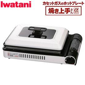 イワタニ カセットガスホットプレート 焼き上手さん アルファ CB-GHP-A【送料無料】【KK9N0D18P】