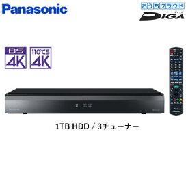 パナソニック ブルーレイディスクレコーダー おうちクラウドディーガ 4Kチューナー内蔵モデル 1TB HDD DMR-4S100【送料無料】【KK9N0D18P】