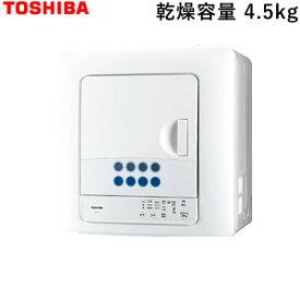 【即納】東芝 衣類乾燥機 ED-458-W ピュアホワイト 乾燥容量4.5kg【送料無料】【KK9N0D18P】