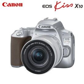 キヤノン デジタル一眼レフカメラ EOS Kiss X10 EF-S18-55 IS STM レンズキット EOSKISSX10LK-SL シルバー CANON【送料無料】【KK9N0D18P】