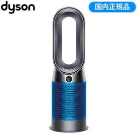 ダイソン Dyson Pure Hot + Cool 空気清浄ファンヒーター 扇風機 HP04IBN アイアン/ブルー【送料無料】【KK9N0D18P】