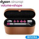 【即納】ダイソン カールドライヤー Dyson Airwrap スタイラー Volume + Shape HS01VNSFN ニッケル/フューシャ エアラ…