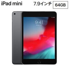 Apple 7.9インチ iPad mini Wi-Fiモデル 64GB MUQW2J/A スペースグレイ Retinaディスプレイ MUQW2JA アップル【送料無料】【KK9N0D18P】
