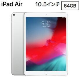 【キャッシュレス5%還元店】Apple 10.5インチ iPad Air Wi-Fiモデル 64GB MUUK2J/A シルバー Retinaディスプレイ MUUK2JA アップル【送料無料】【KK9N0D18P】