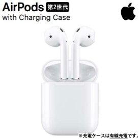 【即納】Apple 第2世代 エアポッド 充電ケース付き MV7N2J/A AirPods with Charging Case イヤホン ブルートゥース イヤホン MV7N2JA アップル【送料無料】【KK9N0D18P】
