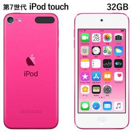 アップル 第7世代 iPod touch MVHR2J/A 32GB ピンク MVHR2JA Apple アイポッド タッチ【送料無料】【KK9N0D18P】