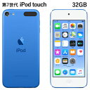 【キャッシュレス5%還元店】アップル 第7世代 iPod touch MVHU2J/A 32GB ブルー MVHU2JA Apple アイポッド タッチ【…