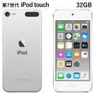 【即納】アップル 第7世代 iPod touch MVHV2J/A 32GB シルバー MVHV2JA Apple アイポッド タッチ【送料無料】【KK9N0D18P】