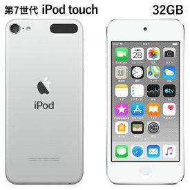 アップル 第7世代 iPod touch MVHV2J/A 32GB シルバー MVHV2JA Apple アイポッド タッチ【送料無料】【KK9N0D18P】