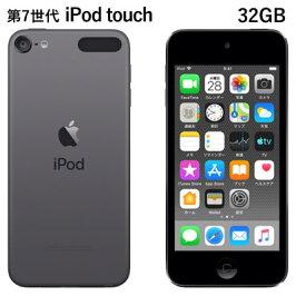 アップル第7世代iPodtouchMVHW2J/A32GBスペースグレイMVHW2JAAppleアイポッドタッチ
