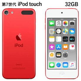 アップル 第7世代 iPod touch MVHX2J/A 32GB レッド MVHX2JA Apple アイポッド タッチ【送料無料】【KK9N0D18P】
