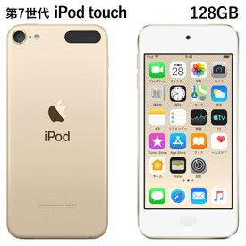 アップル 第7世代 iPod touch MVJ22J/A 128GB ゴールドMVJ22JA Apple アイポッド タッチ【送料無料】【KK9N0D18P】