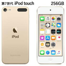 アップル 第7世代 iPod touch MVJ92J/A 256GB ゴールドMVJ92JA Apple アイポッド タッチ【送料無料】【KK9N0D18P】