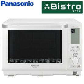 パナソニック 26L スチームオーブンレンジ Bistro ビストロ スタンダードモデル NE-BS606-W ホワイト【送料無料】【KK9N0D18P】