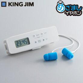 キングジム めざましイヤホン NMR10-WH 白 KING JIM【送料無料】【KK9N0D18P】